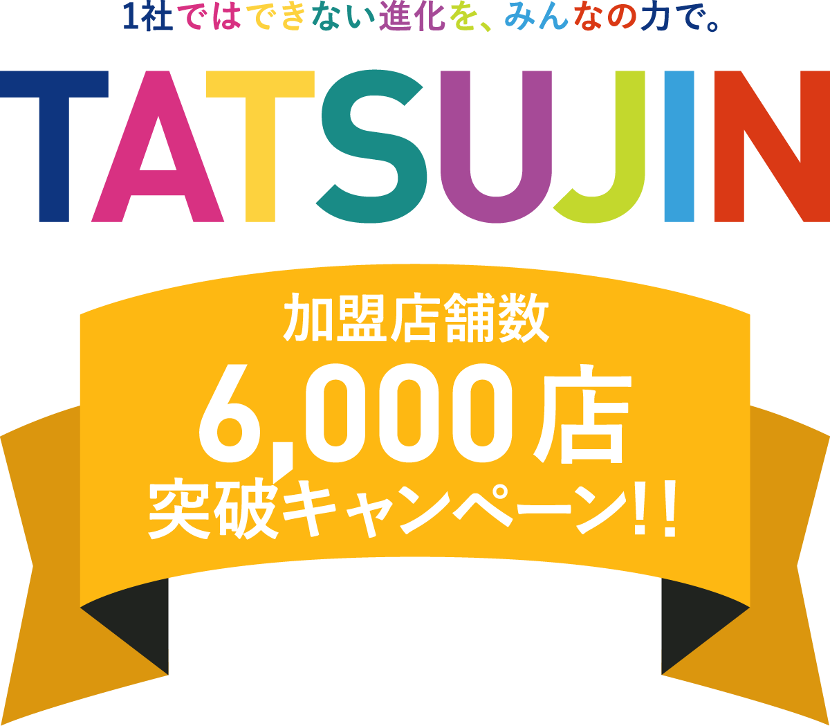 加盟店4,000店突破キャンペーン