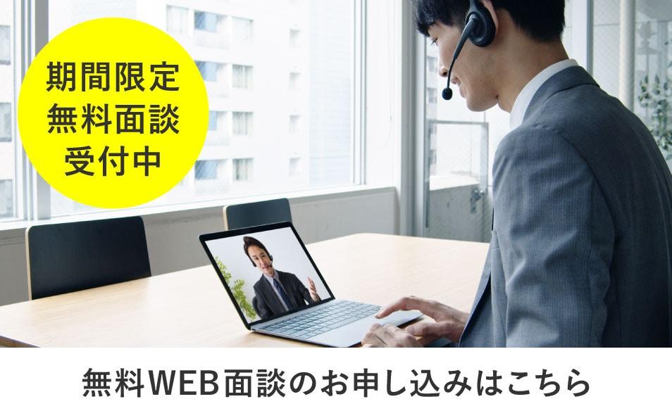 無料web面談キャンペーン